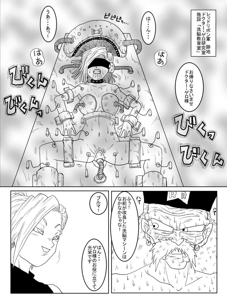 [Alice.Blood] Sennou Kyouiku-shitsu ~Jinzou Hito ☆ 18-gou-hen~ (Dragon Ball Z) 35