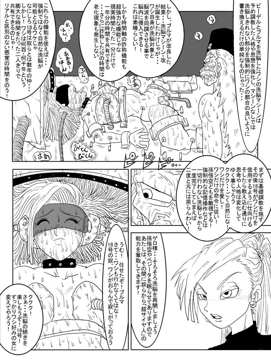 [Alice.Blood] Sennou Kyouiku-shitsu ~Jinzou Hito ☆ 18-gou-hen~ (Dragon Ball Z) 36