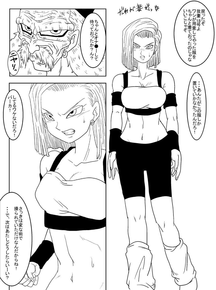 [Alice.Blood] Sennou Kyouiku-shitsu ~Jinzou Hito ☆ 18-gou-hen~ (Dragon Ball Z) 37