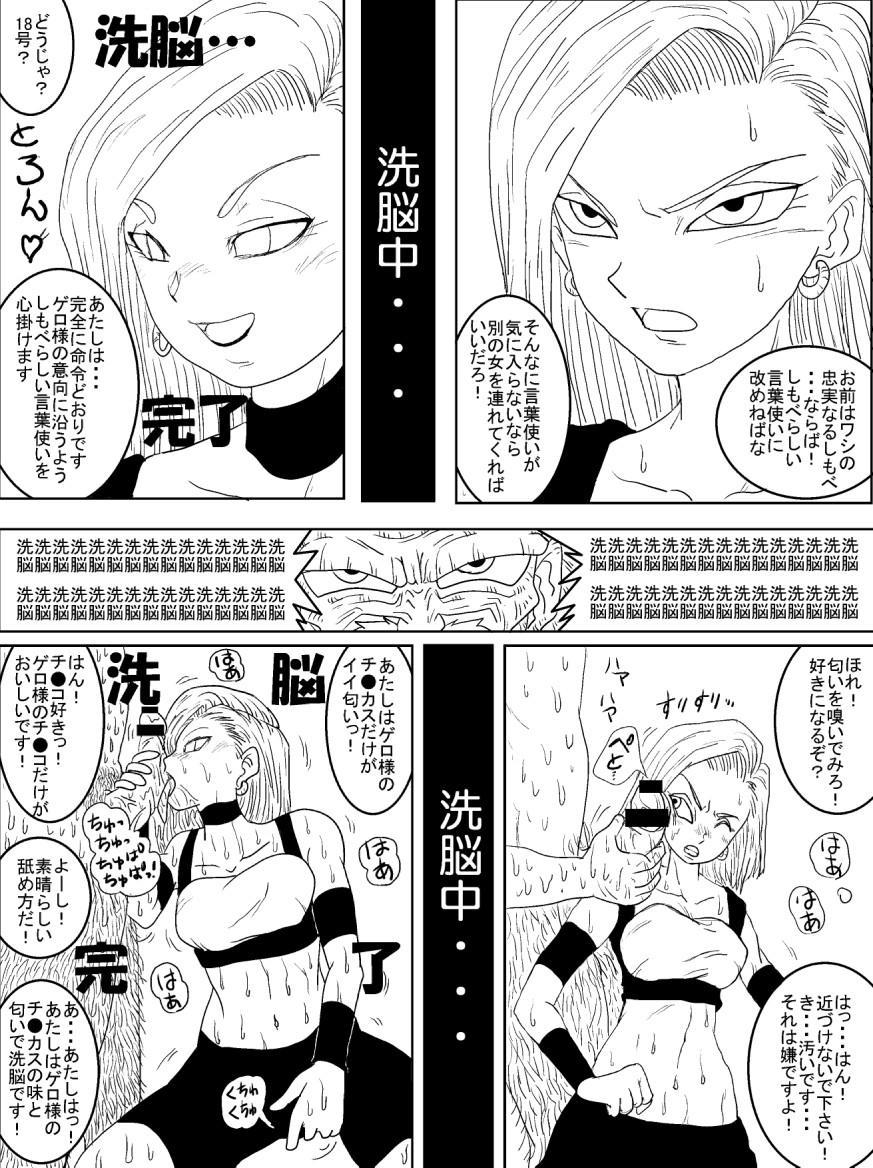 [Alice.Blood] Sennou Kyouiku-shitsu ~Jinzou Hito ☆ 18-gou-hen~ (Dragon Ball Z) 41