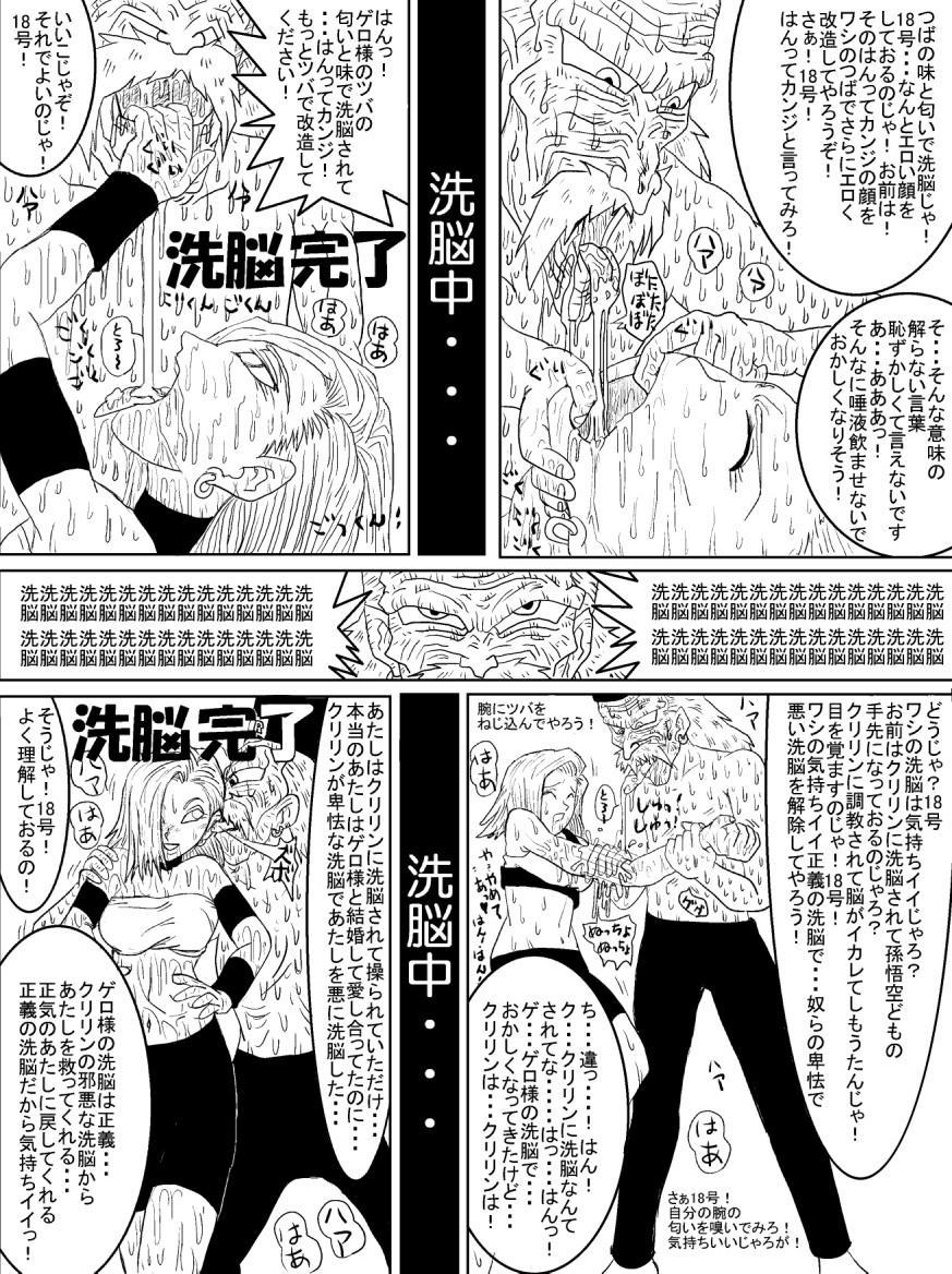 [Alice.Blood] Sennou Kyouiku-shitsu ~Jinzou Hito ☆ 18-gou-hen~ (Dragon Ball Z) 42