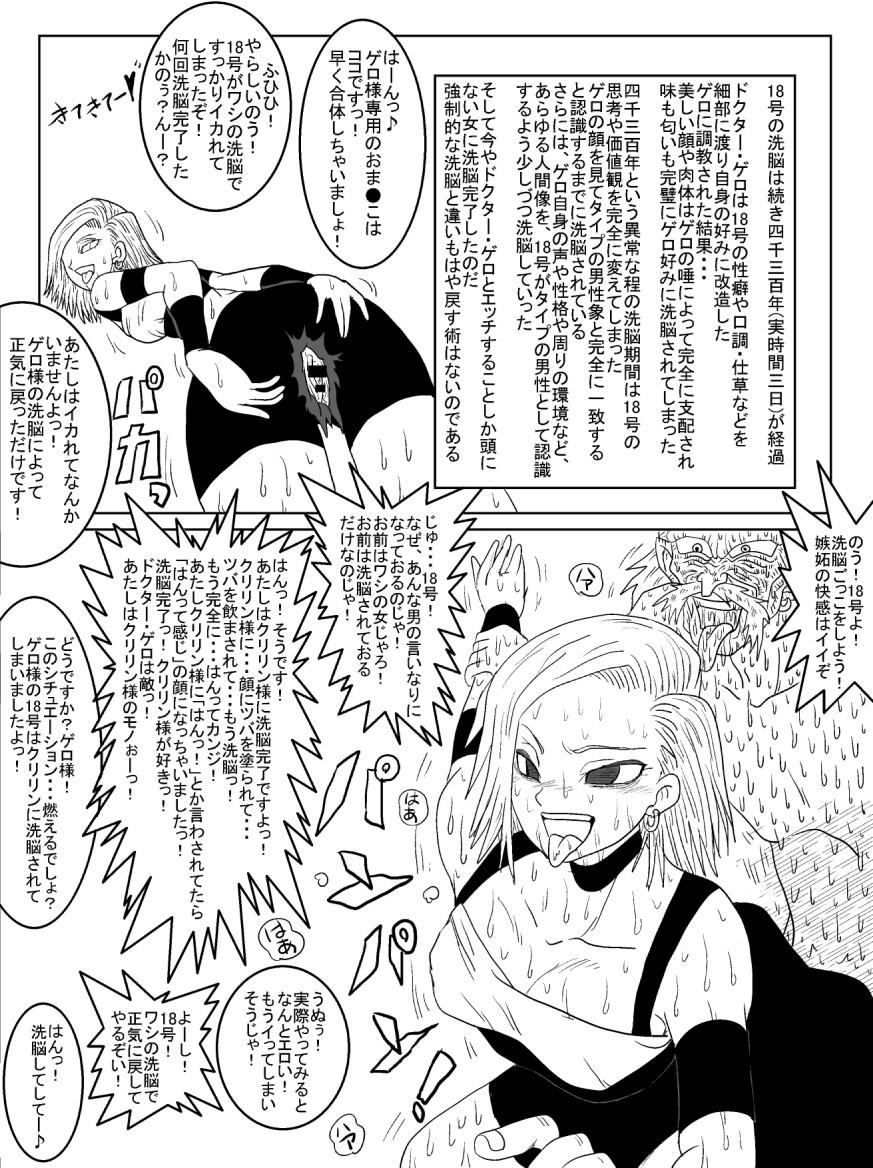 [Alice.Blood] Sennou Kyouiku-shitsu ~Jinzou Hito ☆ 18-gou-hen~ (Dragon Ball Z) 43