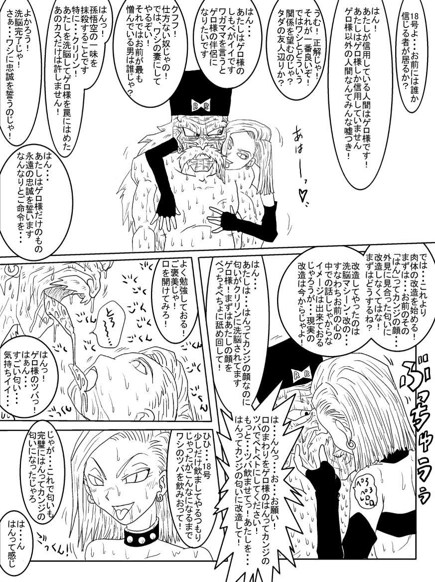 [Alice.Blood] Sennou Kyouiku-shitsu ~Jinzou Hito ☆ 18-gou-hen~ (Dragon Ball Z) 47