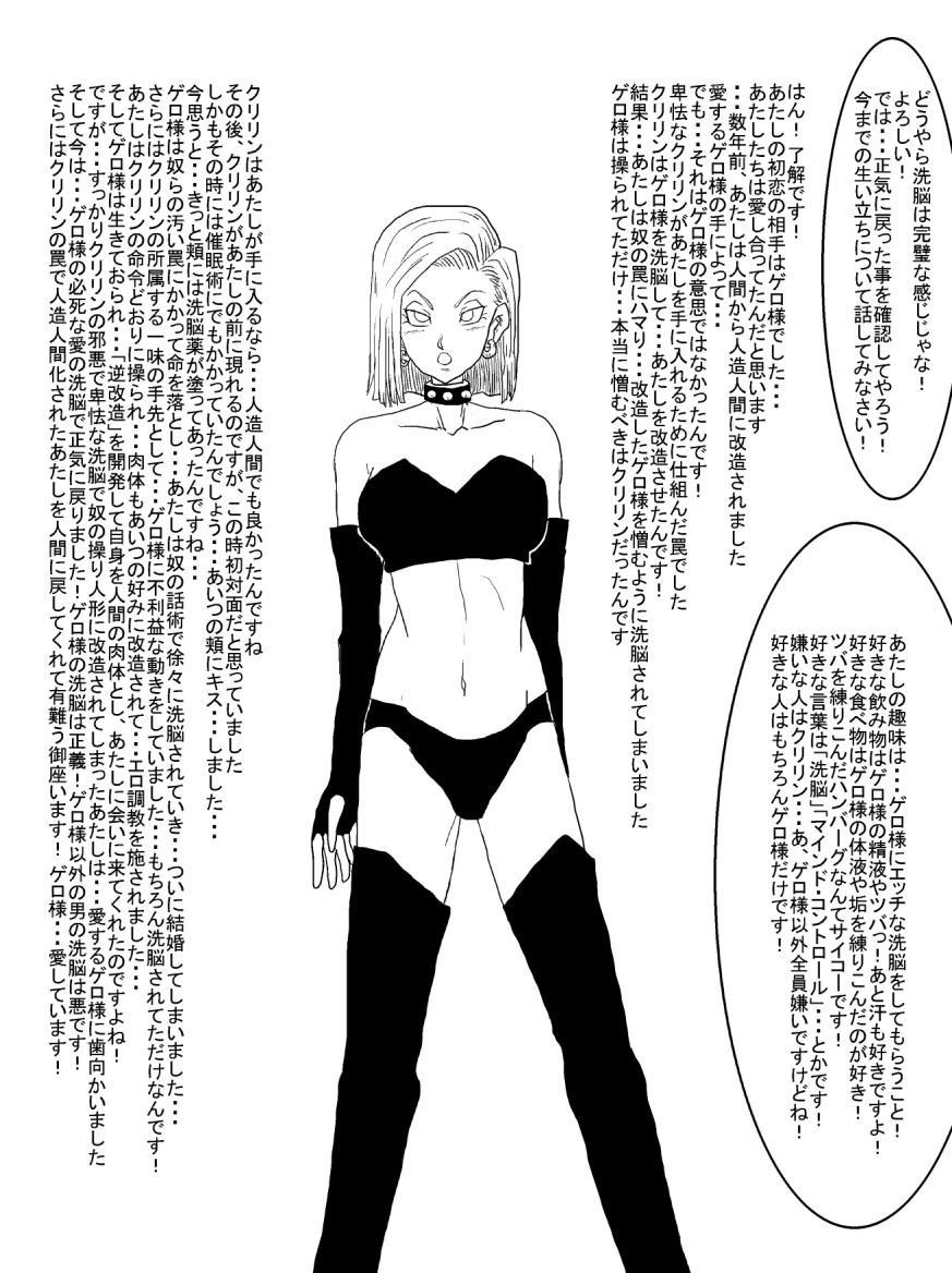 [Alice.Blood] Sennou Kyouiku-shitsu ~Jinzou Hito ☆ 18-gou-hen~ (Dragon Ball Z) 48
