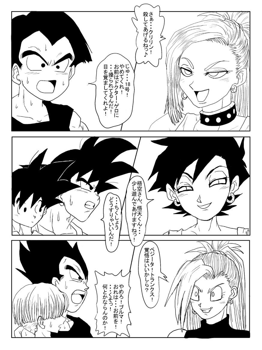 [Alice.Blood] Sennou Kyouiku-shitsu ~Jinzou Hito ☆ 18-gou-hen~ (Dragon Ball Z) 54