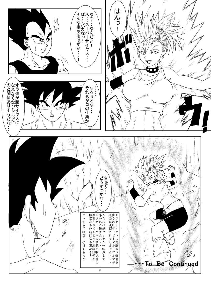 [Alice.Blood] Sennou Kyouiku-shitsu ~Jinzou Hito ☆ 18-gou-hen~ (Dragon Ball Z) 55