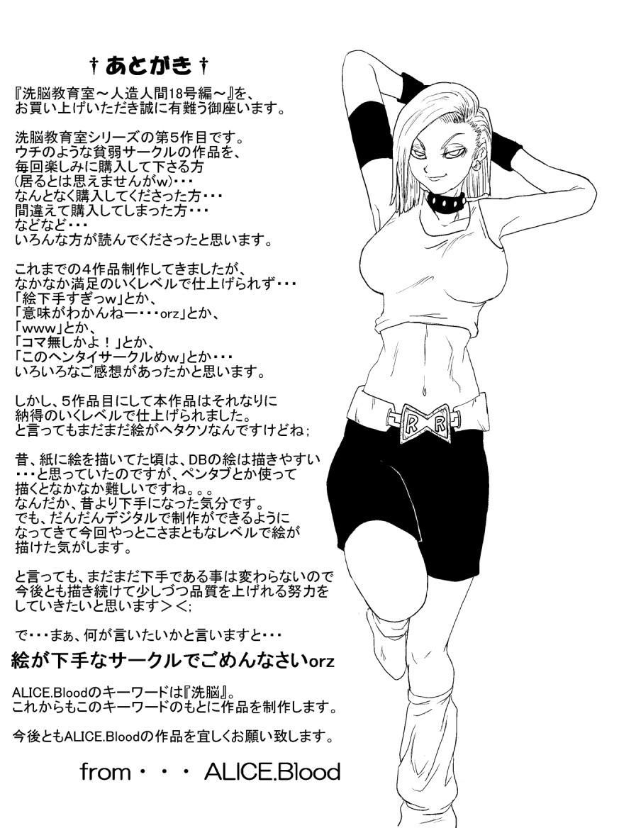 [Alice.Blood] Sennou Kyouiku-shitsu ~Jinzou Hito ☆ 18-gou-hen~ (Dragon Ball Z) 56