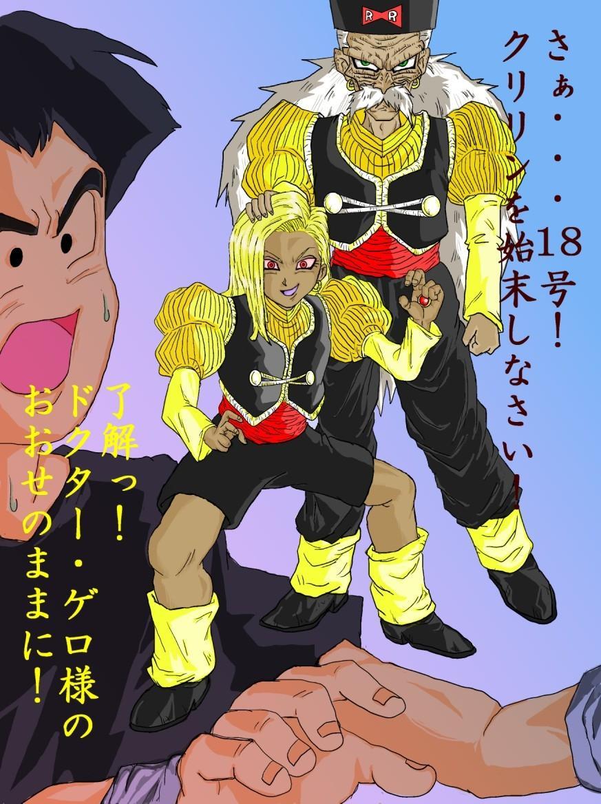 [Alice.Blood] Sennou Kyouiku-shitsu ~Jinzou Hito ☆ 18-gou-hen~ (Dragon Ball Z) 57