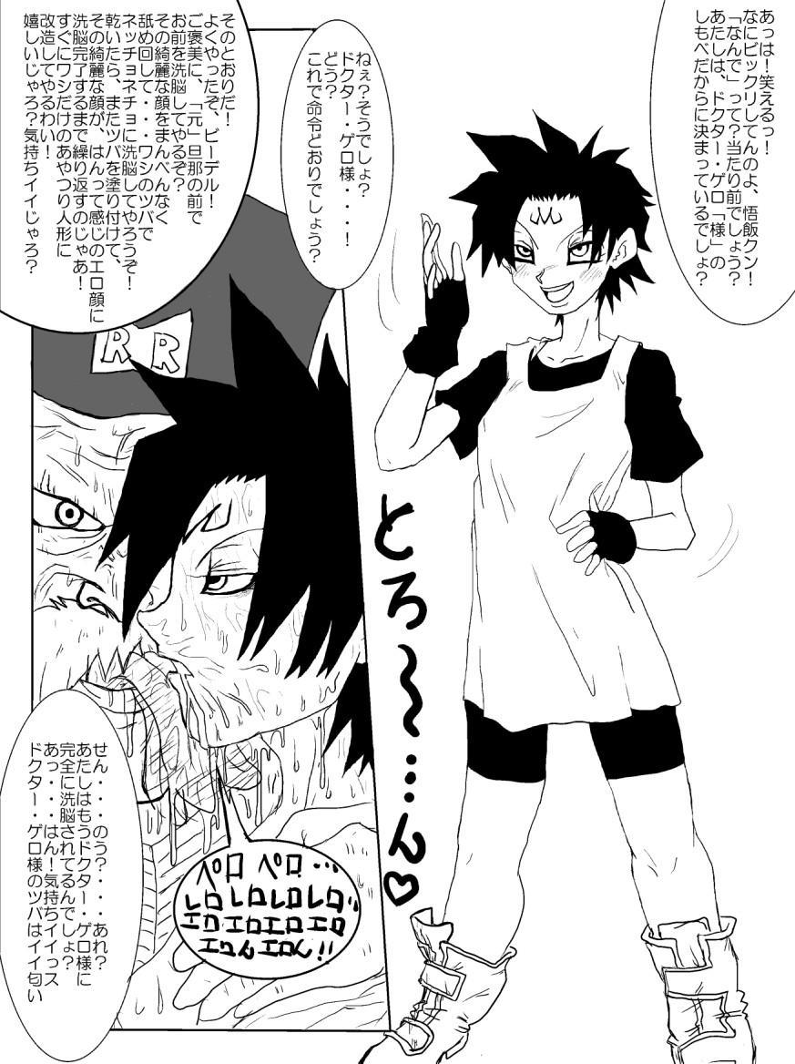 [Alice.Blood] Sennou Kyouiku-shitsu ~Jinzou Hito ☆ 18-gou-hen~ (Dragon Ball Z) 8