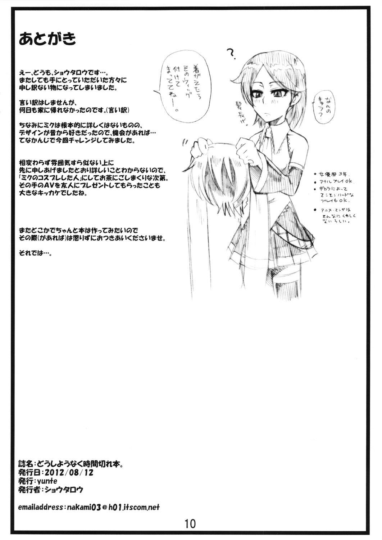 Doushiyoumo Naku Jikan Gire Hon. 8