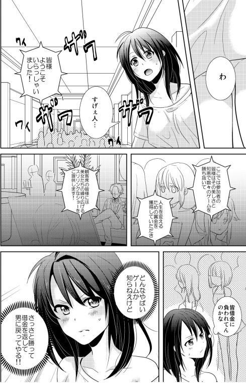 AV Nai GAME Zettai ni ○○ Shite wa Ikemasen! 9