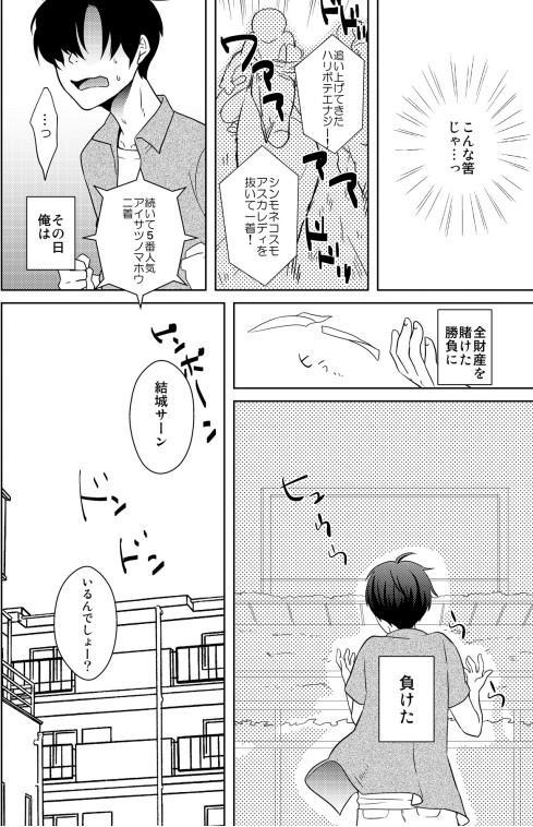 AV Nai GAME Zettai ni ○○ Shite wa Ikemasen! 1