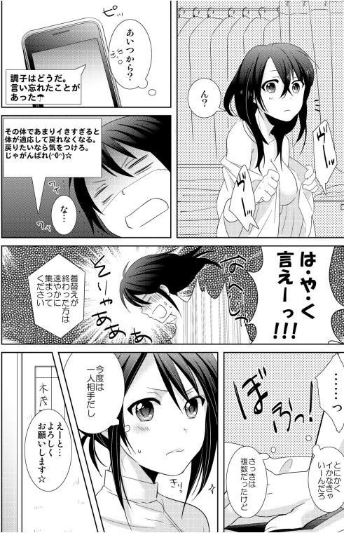 AV Nai GAME Zettai ni ○○ Shite wa Ikemasen! 21