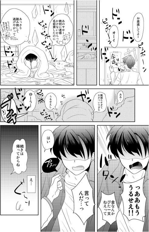AV Nai GAME Zettai ni ○○ Shite wa Ikemasen! 2