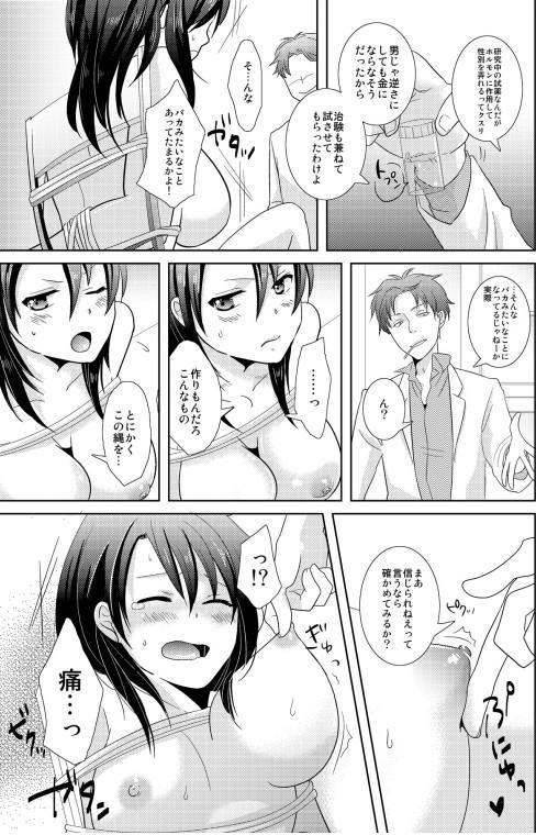 AV Nai GAME Zettai ni ○○ Shite wa Ikemasen! 4