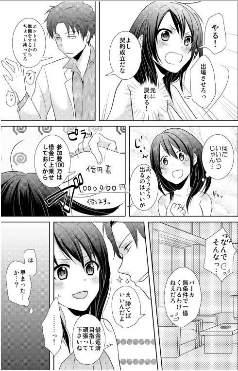 AV Nai GAME Zettai ni ○○ Shite wa Ikemasen! 8