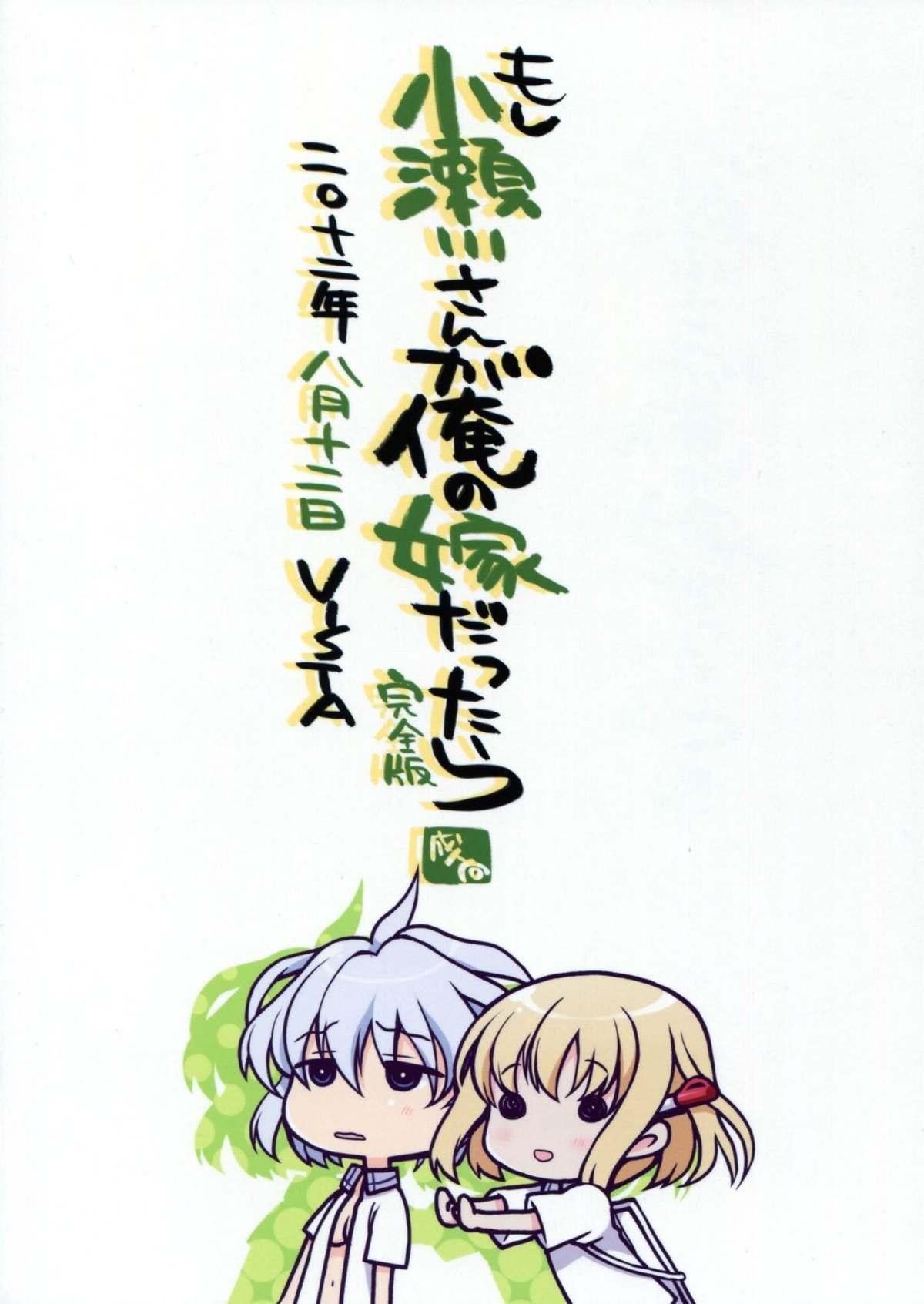 Moshi Kosegawa-san ga Ore no Yome dattara Kanzenban 1