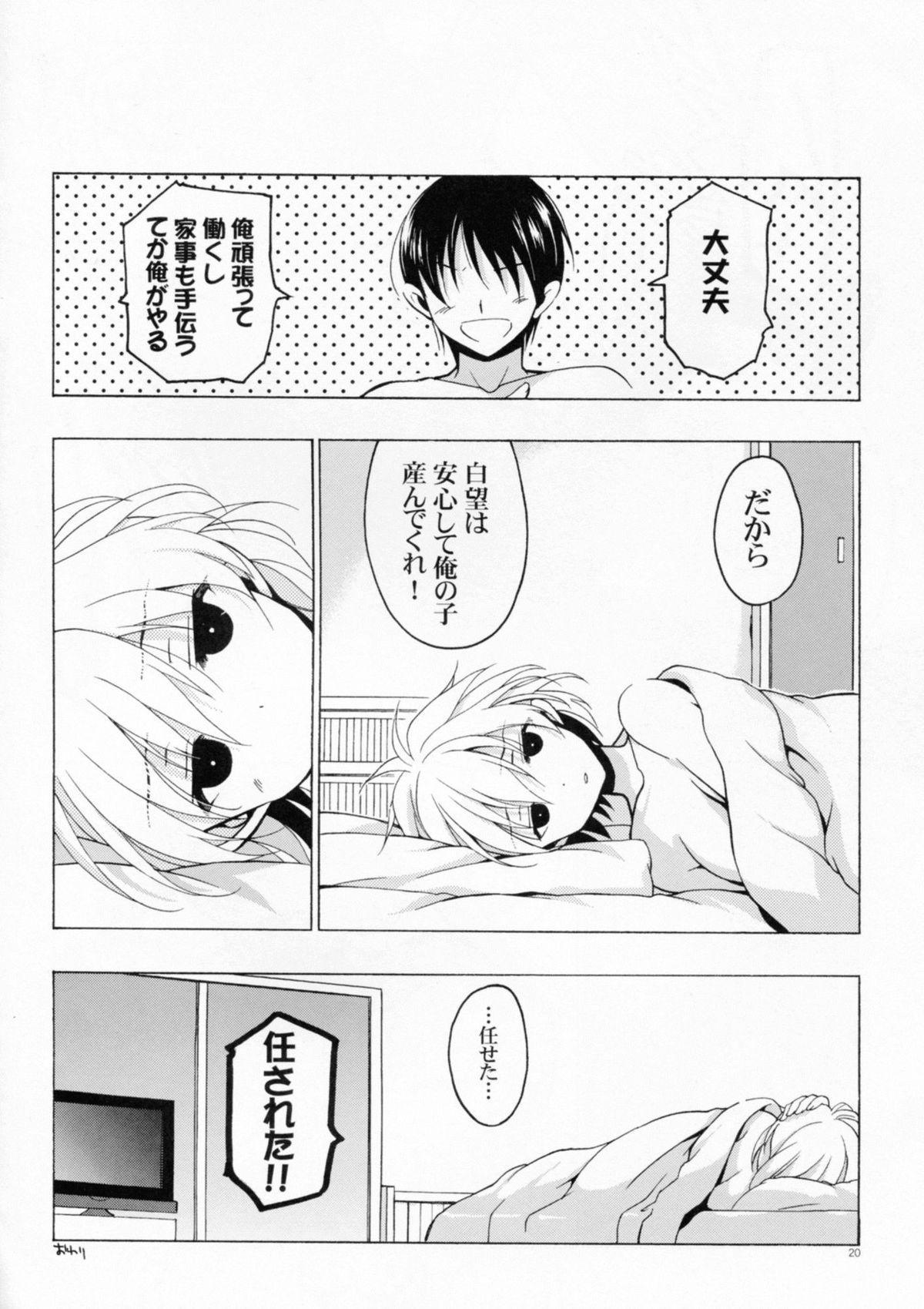 Moshi Kosegawa-san ga Ore no Yome dattara Kanzenban 19