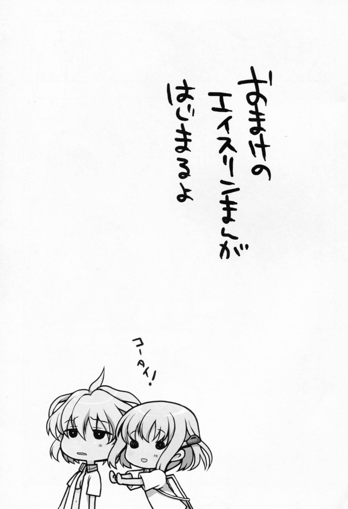 Moshi Kosegawa-san ga Ore no Yome dattara Kanzenban 20