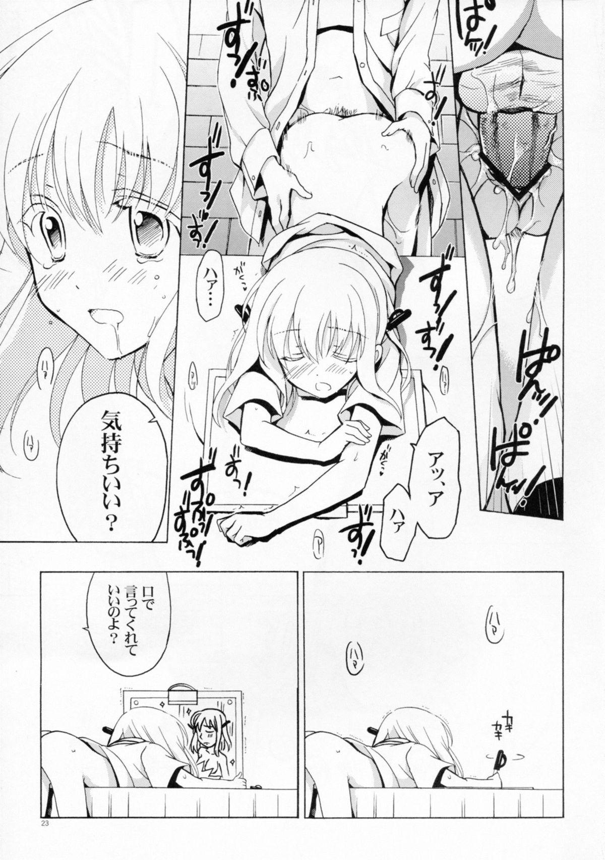 Moshi Kosegawa-san ga Ore no Yome dattara Kanzenban 22