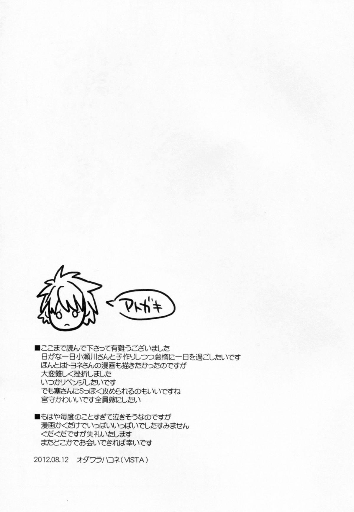 Moshi Kosegawa-san ga Ore no Yome dattara Kanzenban 24