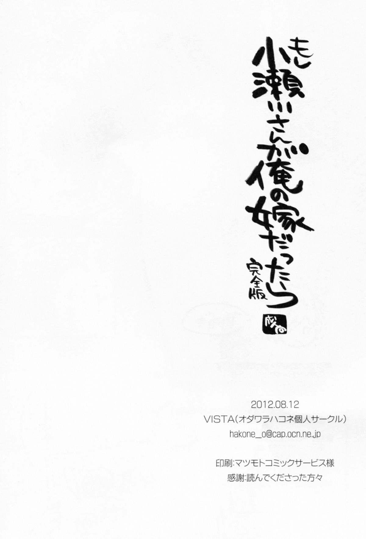 Moshi Kosegawa-san ga Ore no Yome dattara Kanzenban 25