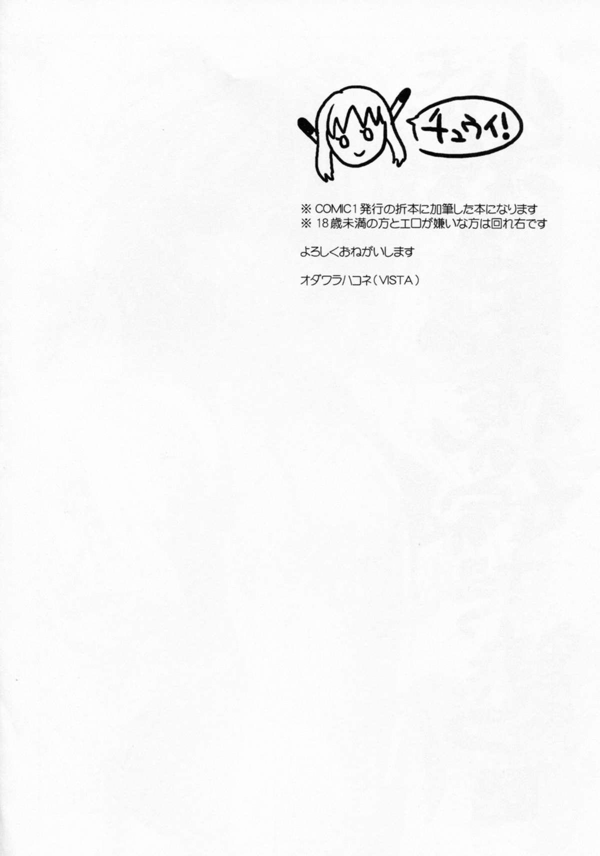 Moshi Kosegawa-san ga Ore no Yome dattara Kanzenban 3