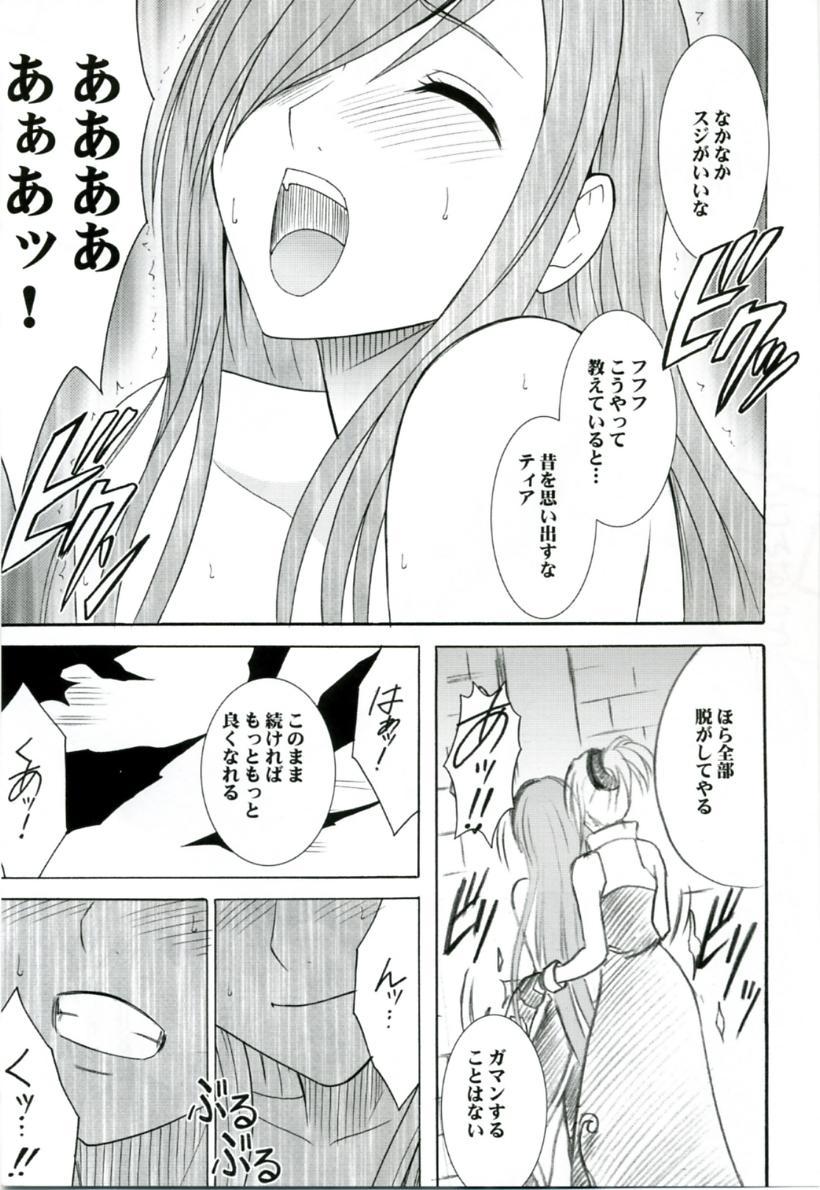 Teia no Namida   Tear's Tears 17