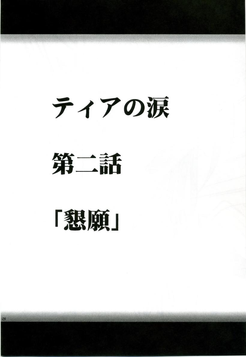 Teia no Namida   Tear's Tears 22