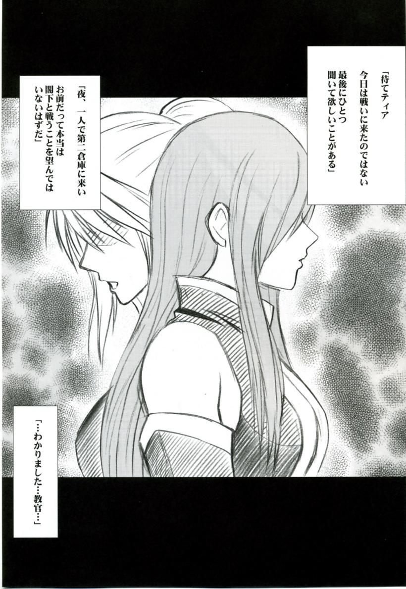 Teia no Namida   Tear's Tears 2