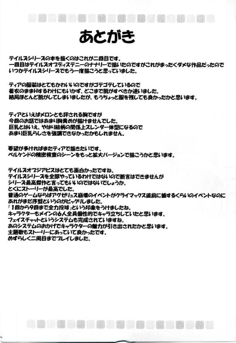 Teia no Namida   Tear's Tears 40