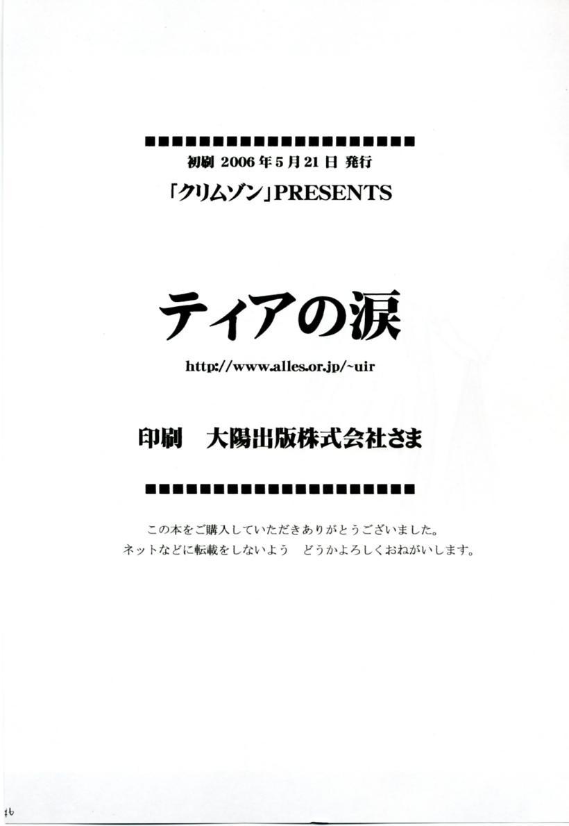 Teia no Namida   Tear's Tears 44