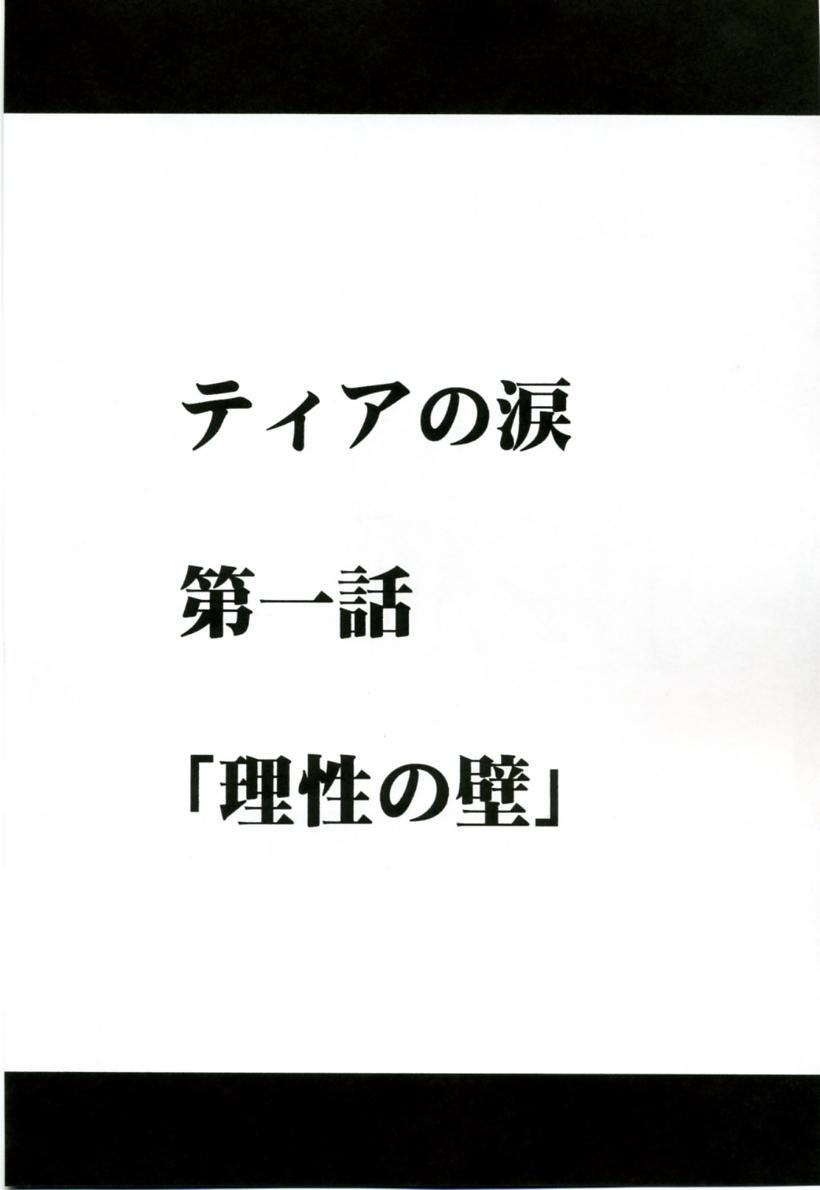 Teia no Namida   Tear's Tears 4