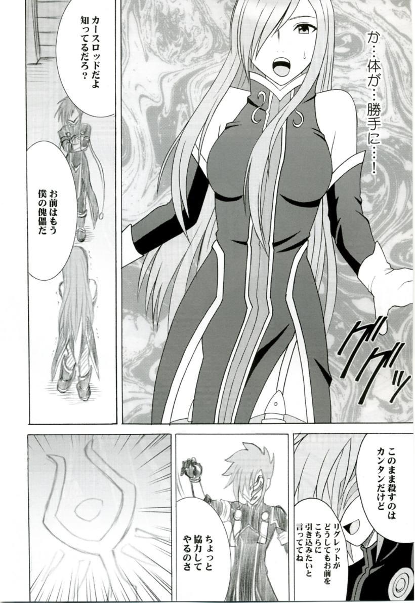 Teia no Namida   Tear's Tears 6