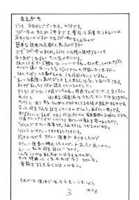 Copy bon Soushuuhen Fukanzen 2 1