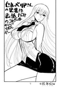 Copy bon Soushuuhen Fukanzen 2 2