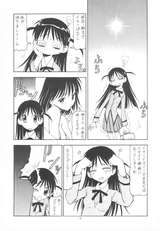 Scramble X Watashi, Nee-san ga Suki nan desu 14
