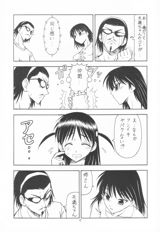 Scramble X Watashi, Nee-san ga Suki nan desu 17