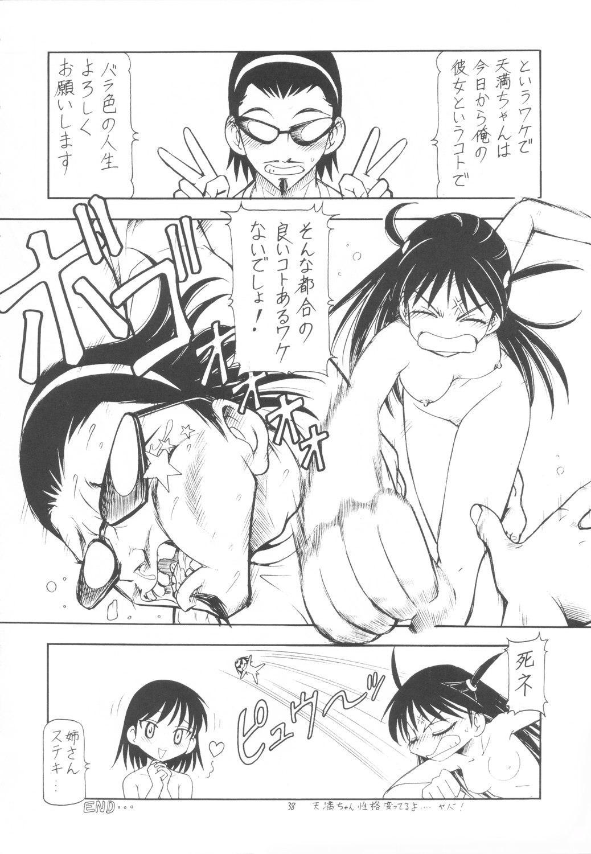 Scramble X Watashi, Nee-san ga Suki nan desu 38