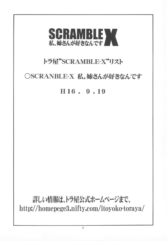 Scramble X Watashi, Nee-san ga Suki nan desu 39