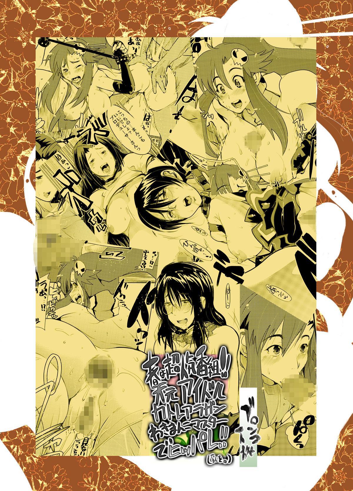 Haru wa Chou Ninki Bangumi!! Tengen Idol Cattleya Lagann Wakimanko Master de Hippare!! 25