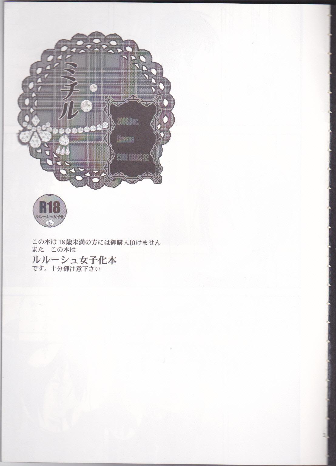 Michiru 1