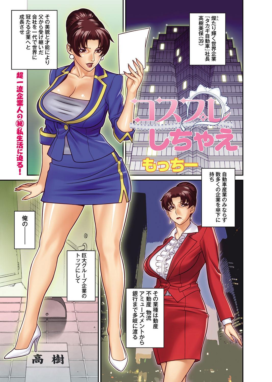 Canopri Comic 2012-01 Vol.15 135