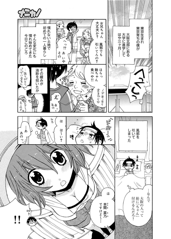 Canopri Comic 2012-01 Vol.15 207