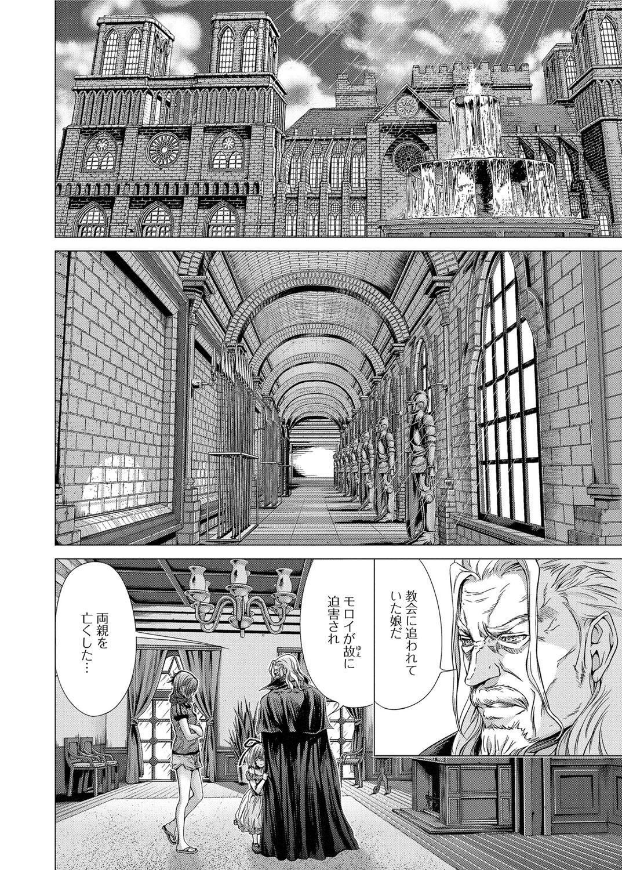 Canopri Comic 2012-01 Vol.15 226