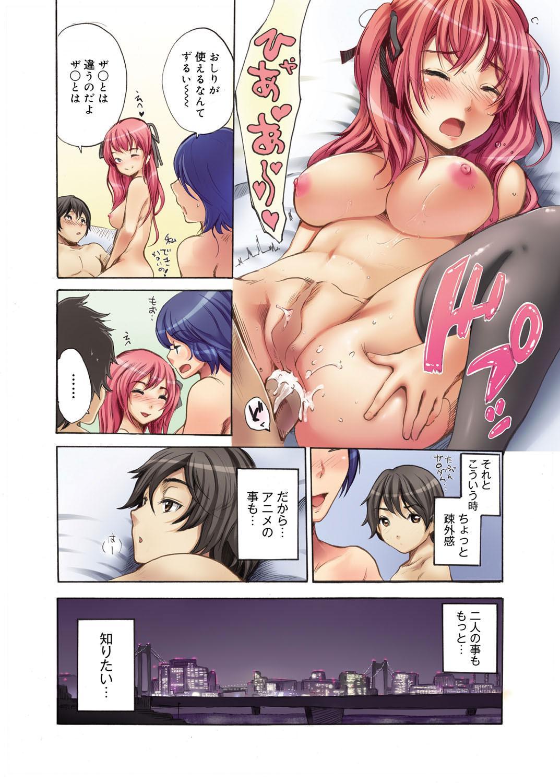 Canopri Comic 2012-01 Vol.15 8
