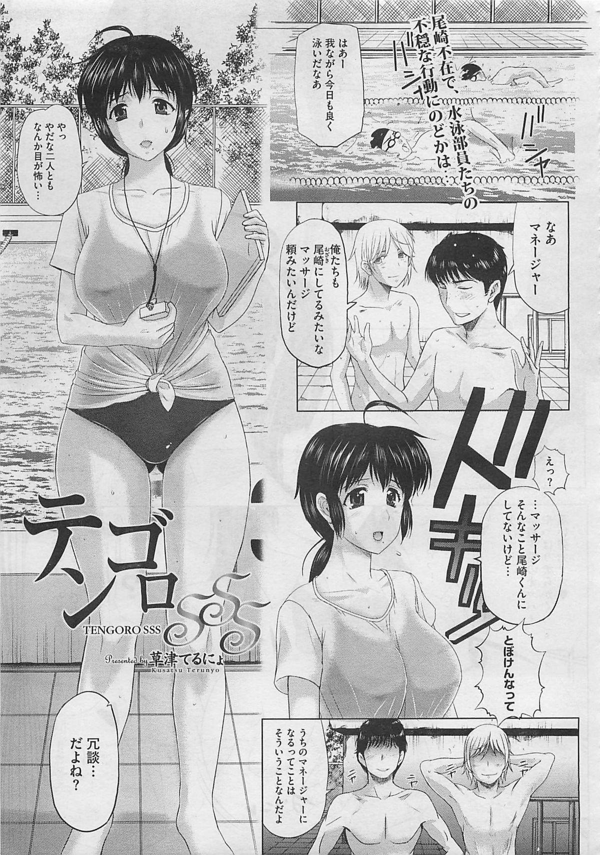 Tengoro Ch.01-07 100