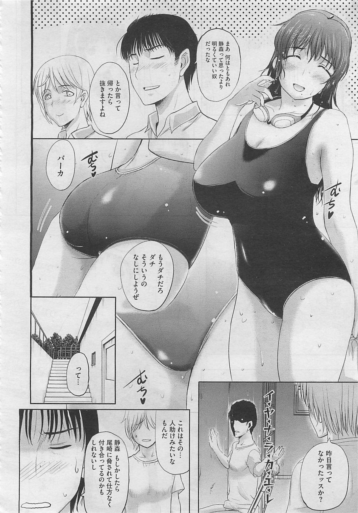 Tengoro Ch.01-07 105