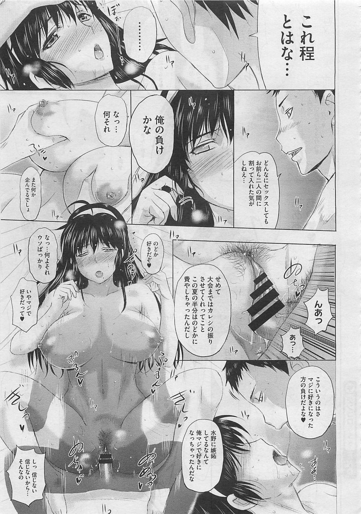 Tengoro Ch.01-07 118