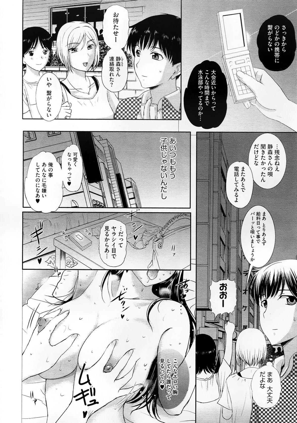 Tengoro Ch.01-07 121